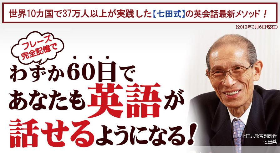 Image result for 世界の七田式